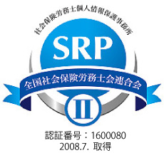 SRPロゴ